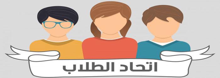 اتحاد الطلاب
